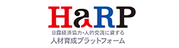 HaRP Project - Human Resource Development Platform for Japan-Russia Economic Cooperation and Personnel Exchange