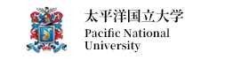 Pacific National University